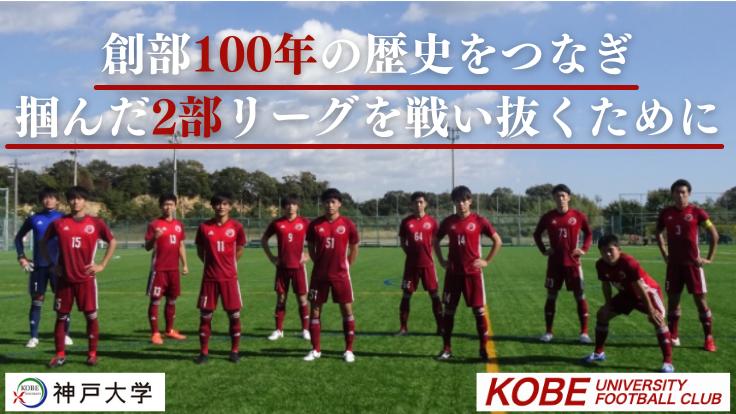 創部100年の歴史をつなぐ!神戸大学サッカー部の本気の挑戦!