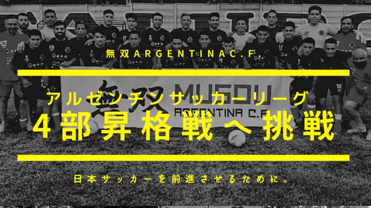 アルゼンチンリーグ 4部昇格戦への挑戦。