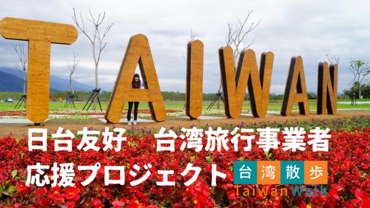 日台友好 台湾旅行事業者 応援プロジェクト