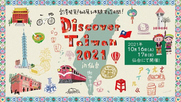 3.11後の台湾からの支援に感謝!仙台で台湾文化発信イベントを開催