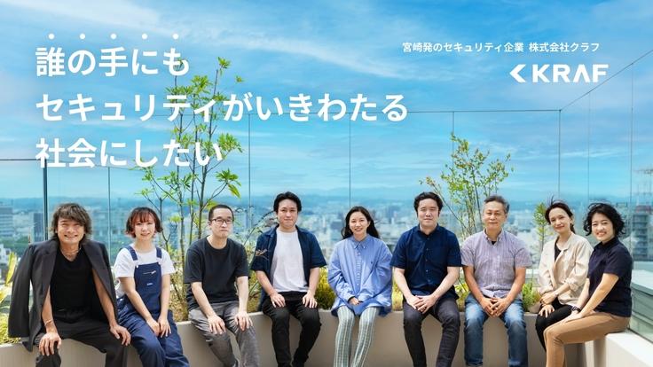 宮崎のエンジニアが開発するシステムで、全国の中小企業の力になりたい