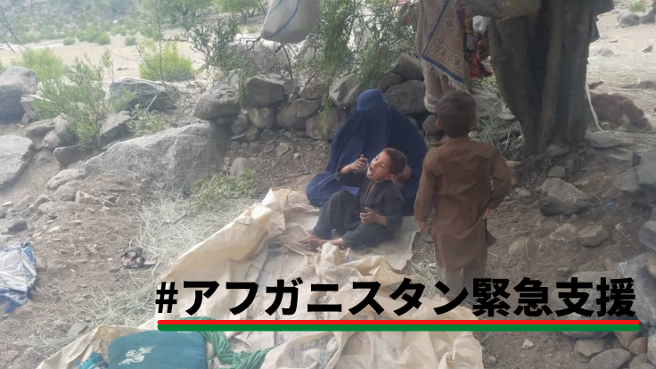 緊急支援|最悪の人道危機が迫るアフガニスタンの避難民を支えたい