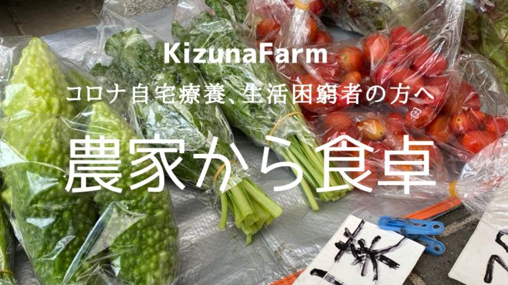 コロナ自宅療養、買い物が不自由の方に新鮮な野菜を提供したい