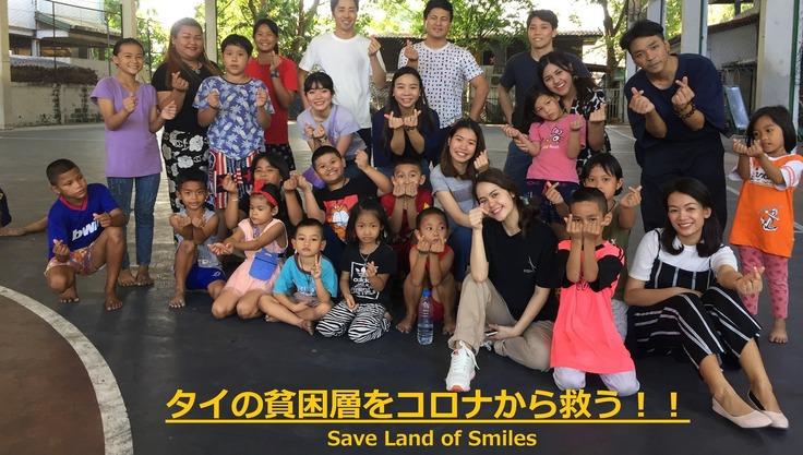 タイのスラム街をコロナから救いたい!!