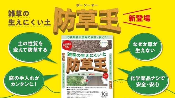 土の性質を変えた新スタイルの防草アイテム「防草王」を普及させたい!