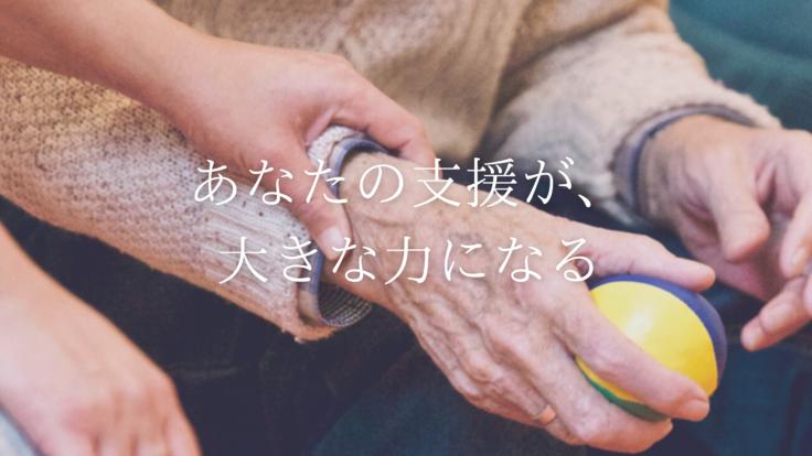 秋田の介護士を助けたい!