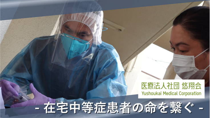 """緊急:新型コロナが""""災害医療""""となった今、第五波を乗り切るご支援を"""