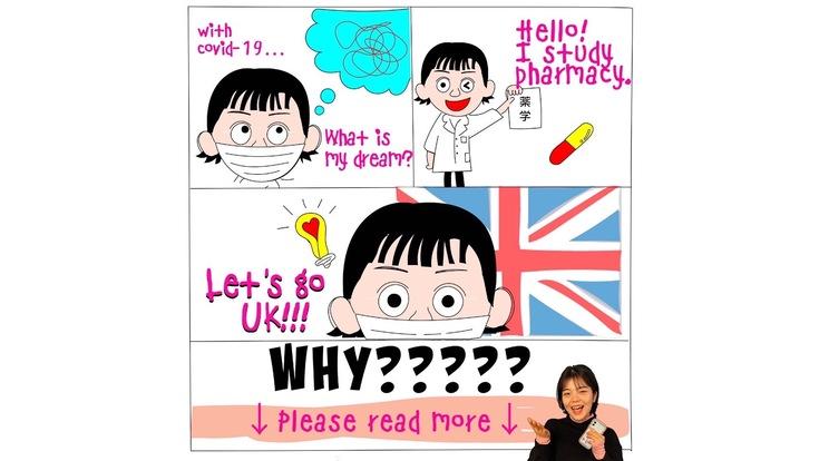 平凡薬学生でも留学したい!!