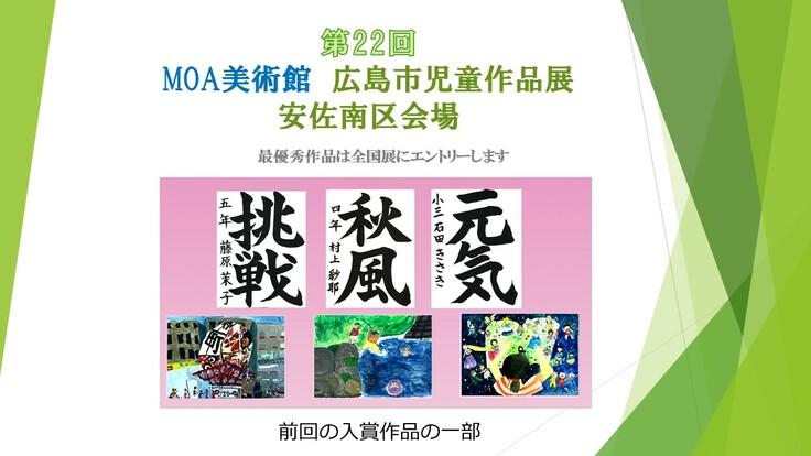 第22回 MOA美術館広島市児童作品展安佐南区会場