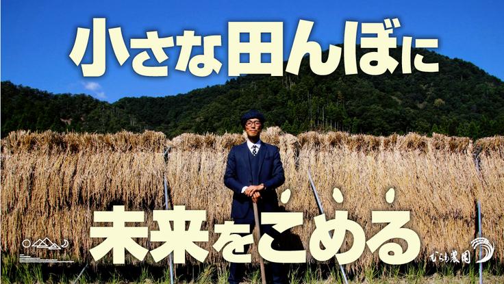 ピロール米に未来をコメて!農的な田舎暮らしの応援をぜひお願いします