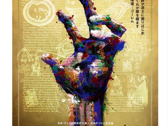 神奈川芸術劇場で、チェコとの共同公演「ゴーレム」を上演したい