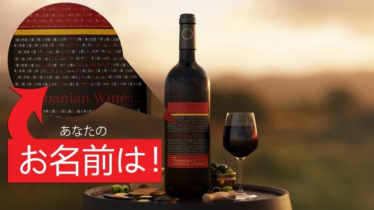 アルバニアの伝統的なワイン生産に貢献するのを手伝ってください