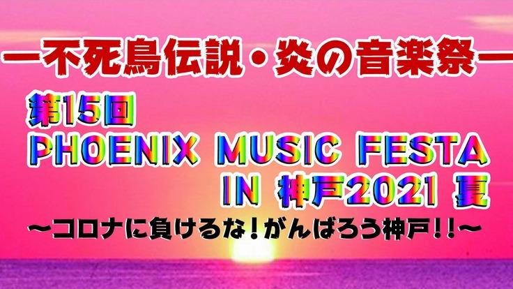 PHOENIX MUSIC FESTA IN 神戸2021