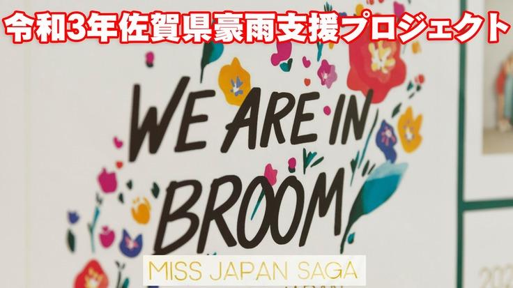 ミスジャパン佐賀/令和3年佐賀県豪雨支援プロジェクト