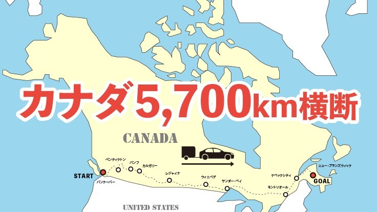 再び看護師として働くために、カナダ5700kmを横断したい!