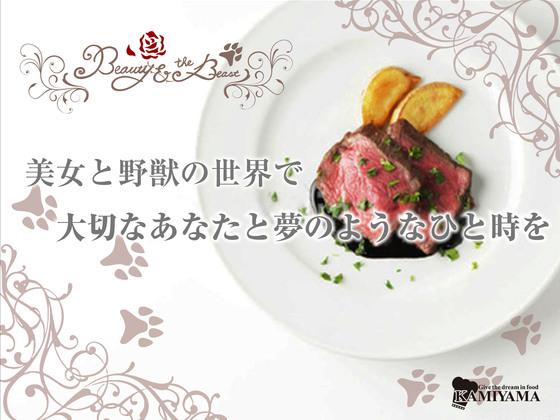 『美女と野獣』の世界を楽しめるレストランをつくる