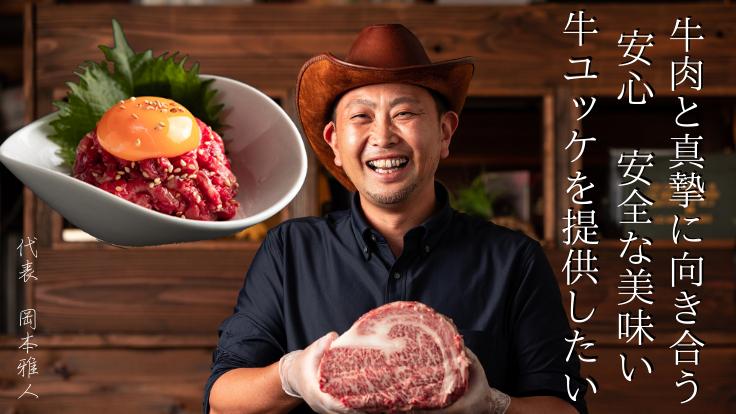 「静岡産黒毛和牛」を活用した「和牛ユッケ」の美味しさを伝えたい