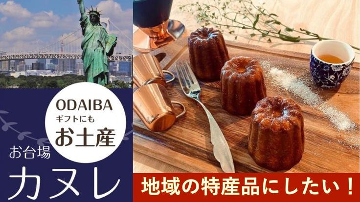 200年先に残る食文化で『お台場カヌレ』を日仏友好の特産品にしたい