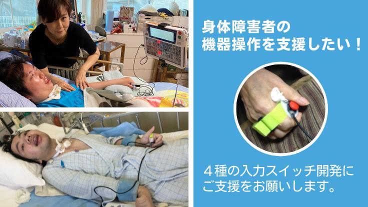 身体障害者の機器操作に有効な入力スイッチを商品化したい!