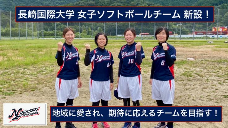 長崎県唯一の大学女子ソフトボールチームの運営をご支援下さい!