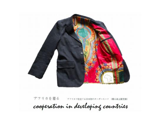 アフリカ発!女性の雇用のためにジャケットを紡ぎ、救いたい!