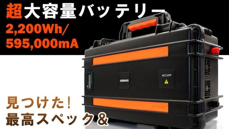 防災・キャンプ最適!コスパ最高の自慢のバッテリー!