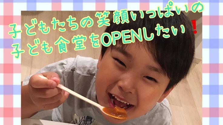 子供も大人も気軽に立ち寄れる「子ども食堂」を週一回OPENしたい!