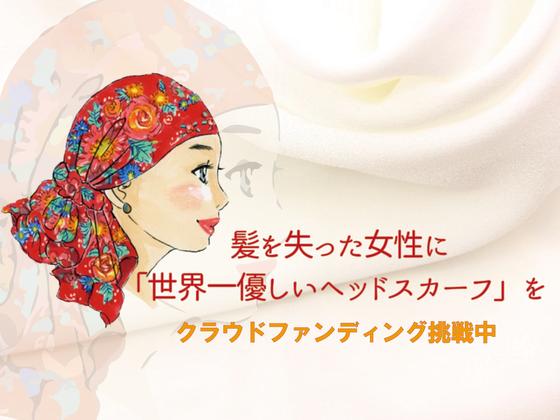 「世界一優しい」髪を失った女性にヘッドスカーフを届けたい