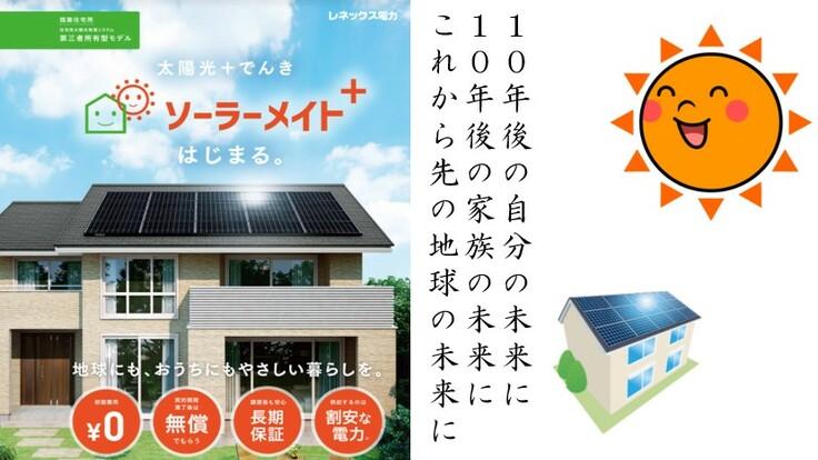 完全無料で設置!「太陽光発電システムPPAモデル」を世に広めたい!