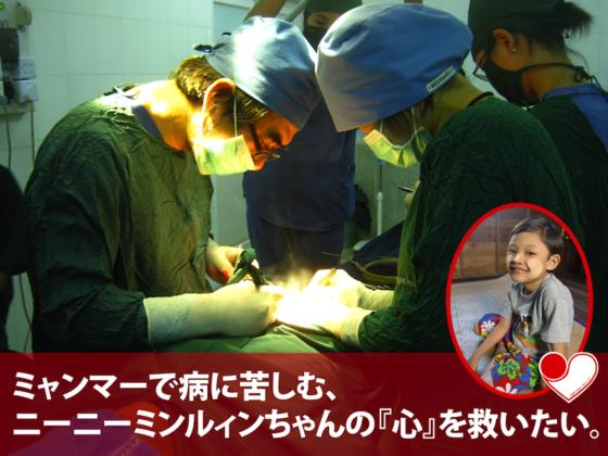 ミャンマーで病に苦しむ一人の少女の『心』を救う!