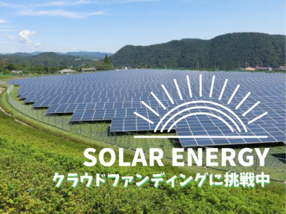 遊休不動産を使って原子力に替わる自然エネルギーを推進したい!