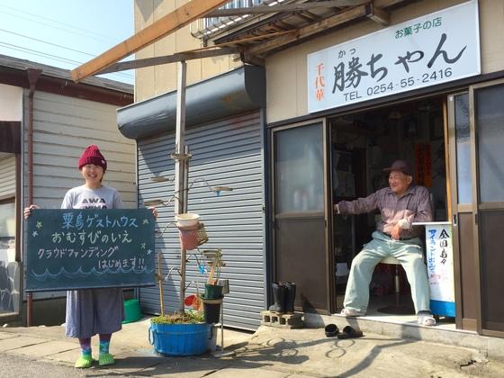 移住女子と島民の挑戦!新潟県の小さな離島粟島にゲストハウスを