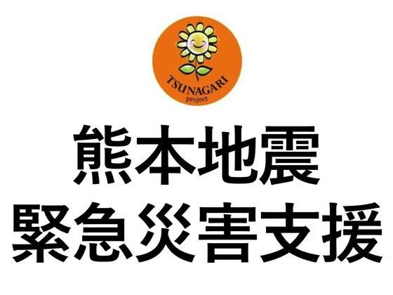 熊本地震の緊急支援活動のためにご支援をお願いします。