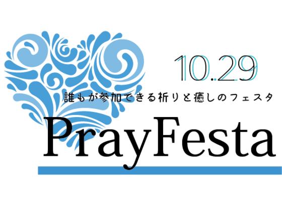 誰もが平和を思いやる祈りのお祭り「PrayFesta」を開催したい!