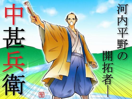 伝記漫画本を出版!郷土の偉人伝シリーズ1【中甚兵衛物語】