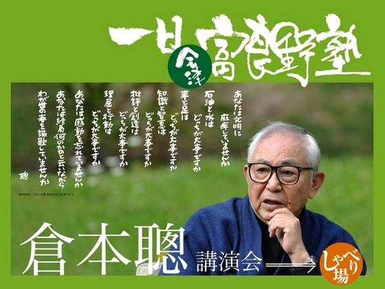 倉本聰さんと一緒に「一日 会津 富良野塾」を開催したい !!