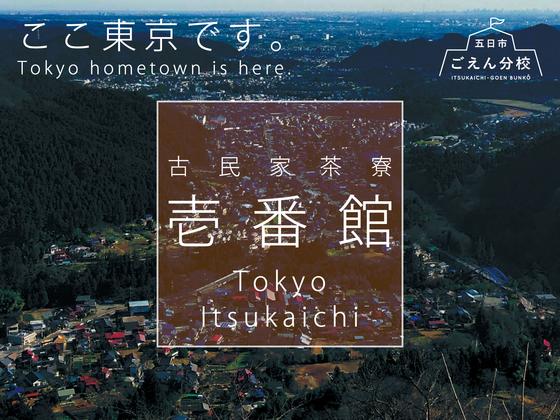 """東京の端っこ""""五日市""""に人が集う古民家茶寮をOPEN!"""