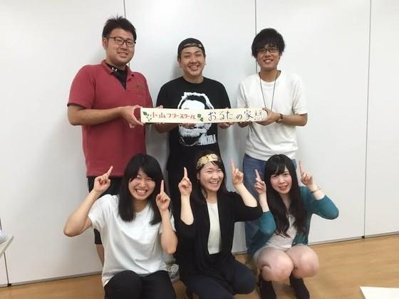 栃木県小山市にフリースクールを作って、子どもたちに居場所を!