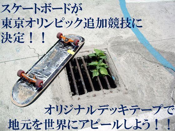 都道府県の形を切り抜いたスケートボードデッキテープ作ります!