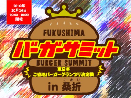 ご当地バーガーの祭典を福島で!食の安全と町の元気発信に支援を