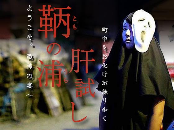 まち全体が主役!港町・広島「鞆の浦」で肝試し祭りを開催!