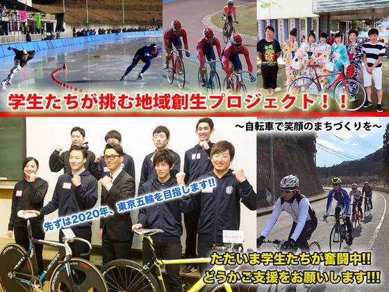 目指せ!東京オリンピック出場!自転車で作るみんなの笑顔!!
