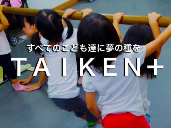 子どもたちに夢を持つきっかけを届けたい!「TAIKEN+」タイケンプラス