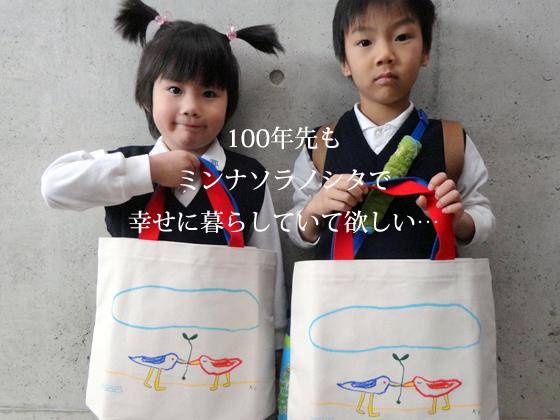 オリジナルバッグを販売!売上で福島の子どもたちを支援します!