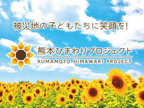 熊本県益城町にひまわりを咲かせ、子どもたちに笑顔をもう一度!