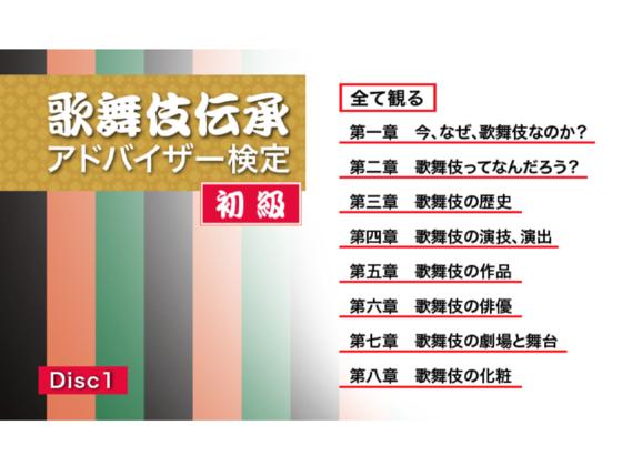 「歌舞伎伝承アドバイザー検定」を作りたい!