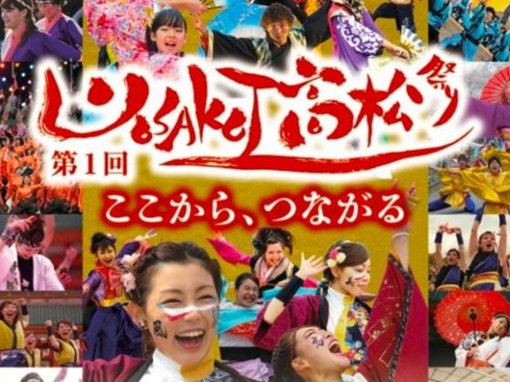 香川県に新たな伝統を!第1回YOSAKOI高松祭りの開催!