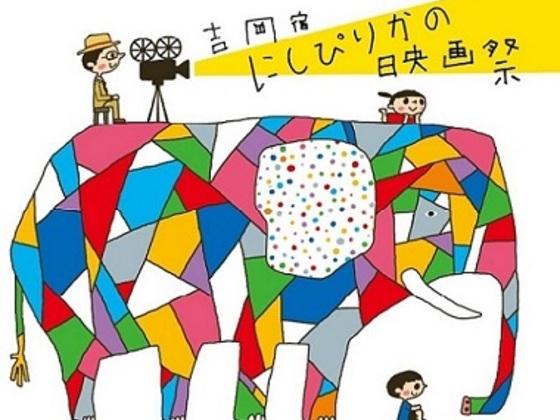 この秋、「吉岡宿にしぴりかの映画祭」を成功させたい!