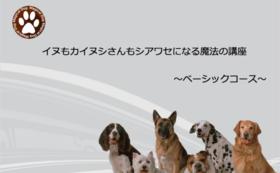 『イヌもカイヌシさんもシアワセになる魔法の講座』ベーシックコース