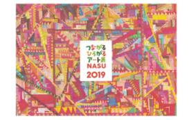 障がい者の描いた来年のカレンダーと絵葉書のお礼状とポスター